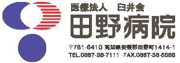 医療法人臼井会 田野病院