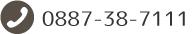 TEL:0887-38-7111