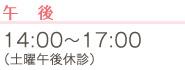 午後/14:00~17:00(土曜日午後休診)