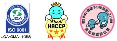 ISO9001、高知県食品衛生管理施設認証、高知県次世代育成支援企業制度認証取得しています。