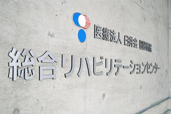 総合リハビリテーションセンター壁看板
