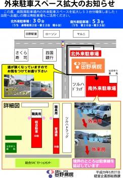外来駐車場拡大のご案内【掲示物】(H29.5.27)
