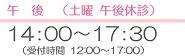 午後/14:00~17:30(土曜日午後休診)
