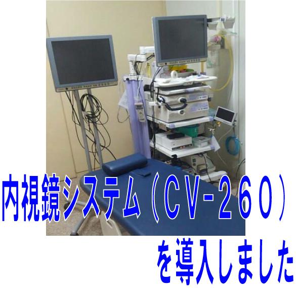 CV260