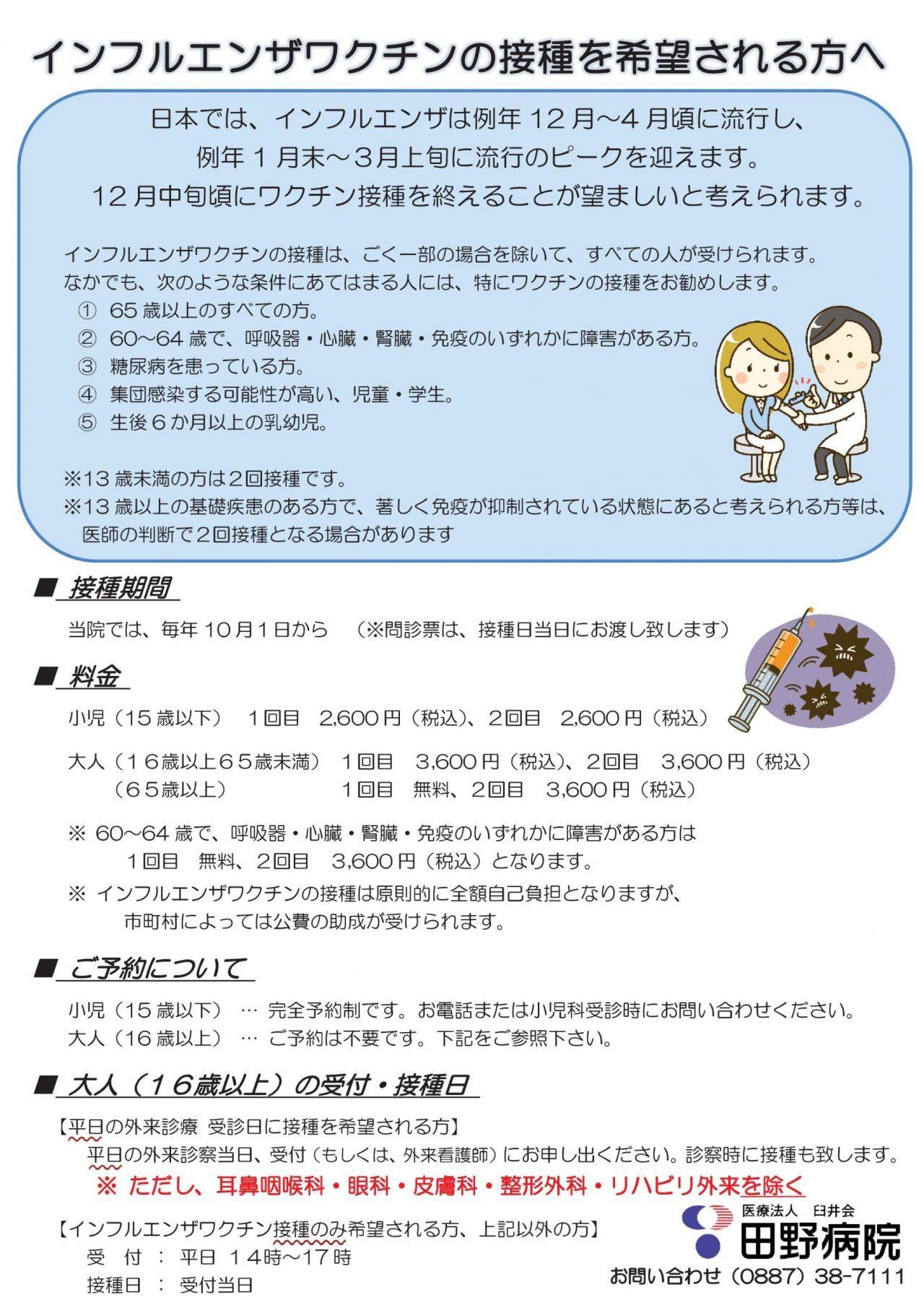2 インフルエンザ 回目 ワクチン